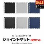 トレーニングマット フロアマット プレイマット レーニング用ジョイントマット 45cm 8枚セット ベンチマット 防音 キズ防止 送料無料