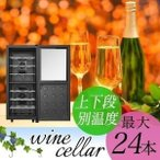 ワインセラー 家庭用ワインセラー ワインクーラー 貯蔵庫 保管庫 ワイン収納 上下分割モデル 68リットル 24本収納