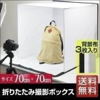 撮影ボックス 撮影ブース 撮影キット ミニスタジオ 折りたたみ 70×70cm 送料無料