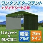 テント タープテントワンタッチテント 3×3m 日よけ 日除け アウトドア サンシェード アルミフレーム 軽量 サイドシート2枚セット FIELDOOR 送料無料