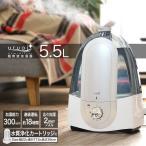 加湿器 超音波式加湿器 加湿機 卓上 人気 おしゃれ おすすめ 大容量 インフルエンザ対策 送料無料