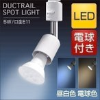 ダクトレールスポットライト ダクトレール用 LEDライト ダクトレール 照明 照明器具 LED電球付き ハロゲン型 集光タイプ E11 電球色 昼白色