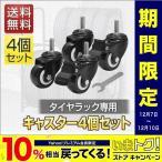ショッピングタイヤ タイヤラック/タイヤスタンド専用キャスター4本セット タイヤ収納 同時購入送料無料