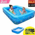 ビニールプール 家庭用プール プール 大きい 子供用 ファミリープール 大型 2m 人気 送料無料