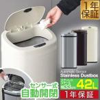 ottostyle.jp センサー全自動開閉式ステンレスごみ箱  クローム ブラック  容量42L  約  幅33cm 奥行き25cm 高さ74cm 45リットルゴミ袋対応