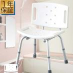 シャワーチェア 風呂椅子 バスチェアー 介護用品 背もたれ付 5段階高さ調整 送料無料
