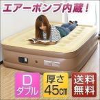 ベッド エアーベッド エアベッド ポンプ内蔵 電動ポンプ 自動 膨らむ 厚さ45cm ダブル エアーマット 簡易ベッド 来客用 FIELDOOR 送料無料