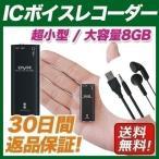 ボイスレコーダー 小型 ICレコーダー USB 録音機 MP3プレイヤー WMA WAV 高音質 長時間 8GB 送料無料