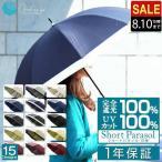 日傘 晴雨兼用 長傘 カサ かさ 傘 レディース メンズ バンブー(竹)持ち手 完全遮光 遮光 UVカット テフロン加工 超撥水 コンパクト 紫外線対策 送料無料
