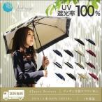 日傘 傘 折りたたみ レディース メンズ 女性用 男性用 完全遮光 100% 遮光 軽量 コンパクト セット 晴雨兼用 遮熱 UVカット 99.9% 送料無料