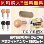 ショッピングおもちゃ 【ラック本体と同時購入で送料無料】おもちゃ箱/トイラック用 木製サイドハンガー 2個セット