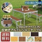 レジャーテーブル 折りたたみ テーブル レジャーテーブルセット ピクニックテーブル 110X80X70cm 収納式 椅子付 FIELDOOR 送料無料