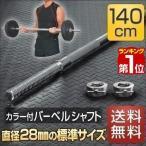 シャフト バーベルシャフト バーベル 筋トレ ベンチプレス 長さ140cm カラー付 直径28mm 送料無料