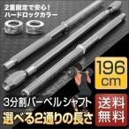 シャフト バーベルシャフト バーベル 筋トレ ベンチプレス 長さ196cm 3分割タイプ カラー付 直径28mm 送料無料