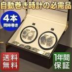 ショッピング自動巻き ワインディングマシーン ワインディングマシン ウォッチワインダー 腕時計用ケース 自動巻き時計 4本巻 自動巻き 時計 ケース ディスプレイ おすすめ 送料無料