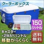 クーラーボックス 大型 キャスター付き 大容量 釣り キャンプ 海水浴 バーベキュー 150L 保冷 ハンドル付き FIELDOOR 送料無料
