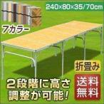 レジャーテーブル アウトドアテーブル アルミ 六つ折り キャンプ バーベキュー 折りたたみ式 240×80cm 収納式 FIELDOOR 大きい 大人数 送料無料