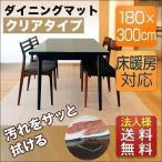 ダイニングマット リビングマット フロアマット 大判クリアマット 透明 クリア クリヤー 拭ける ビニール 床暖房対応 PVC 180x300cm 送料無料