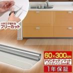 ショッピングキッチンマット キッチンマット 台所マット クリアマット 透明マット クリヤー キッチンフロアマット ロングサイズ 拭ける ビニール 床暖房対応 シンプル PVC 60x300cm 送料無料
