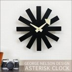 時計 掛け時計 掛時計 ジョージネルソン アスタリスククロック おしゃれ ミッドセンチュリー ポップ ジェネリック家具 ブラック 黒 送料無料