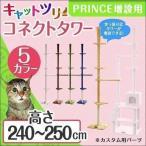 キャットタワー PRINCE増設用 PRINCE150 PRINCE TOWER 用 コネクトタワー キャットタワー 猫 ねこ ペット ペット用品 ペットグッズ おしゃれ 送料無料