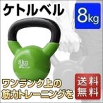 ケトルベル ウエイト 体幹 筋トレ 筋肉 トレーニング 鉄アレイ 筋トレ器具 8kg ダイエット FIELDOOR 送料無料