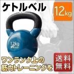 ケトルベル ウエイト 体幹 筋トレ 筋肉 トレーニング 鉄アレイ 筋トレ器具 12kg ダイエット FIELDOOR 送料無料
