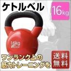 ケトルベル ウエイト 体幹 筋トレ 筋肉 トレーニング 鉄アレイ 筋トレ器具 16kg ダイエット FIELDOOR 送料無料