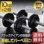 ダンベルセット 10kg 2個セット ウエイト プレート 連結 鉄アレイ 筋力トレーニング 筋トレ器具 筋トレグッズ 送料無料