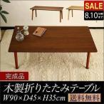 テーブル 折りたたみ 木製 折りたたみテーブル 幅90 x 奥行45cm ローテーブル 幅90cm 木製テーブル センターテーブル 折れ脚 折り畳 送料無料