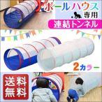 トンネル おもちゃ テント ボールハウス 連結 メッシュ 子ども 子供 知育玩具 キッズテント プレイテント オプション 送料無料
