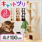 ショッピングツリー キャットツリー キャットタワー 置き型 据え置き 猫タワー キャットファニチャー 爪とぎ 木 ナチュラル 高さ190cm おしゃれ おすすめ インテリア 送料無料