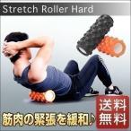 ストレッチローラー ハード 筋膜リリース マッサージ ローラー 足 肩 首 腰 肩こり 解消 ストレッチ 器具 健康器具 フィットネス エクササイズ 送料無料