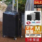 スーツケース キャリーケース キャリーバッグ 大型 軽量 おしゃれ かわいい レディース Mサイズ 4 - 6日用 TSA トランク 人気 おすすめ 送料無料