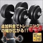 ダンベル 15kg 2個セット ダンベルセット 計 30kg ダ