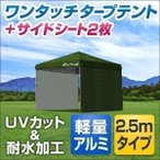 テント タープ タープテント 2.5m 250 ワンタッチ シート2枚 ワンタッチテント タープ 軽量 アルミ 日よけ イベント UVカット アウトドア UV FIELDOOR 送料無料