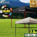 テント タープテント ワンタッチテント タープ スクエア 日よけ サンシェード 2.0×2.0m キャンプ 簡易テント アウトドア用 おしゃれ FIELDOOR 送料無料
