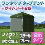 ショッピングタープ テント タープテントワンタッチテント 2×2m 日よけ 日除け アウトドア サンシェード キャンプテント イージーテント サイドシート2枚セット FIELDOOR 送料無料