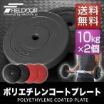 バーベル 用 プレート 10kg 2個セット ポリエチレンコート 追加プレート ダンベルプレート バーベルシャフト 用 ダンベル 筋トレ トレーニン 送料無料
