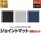 トレーニングマット トレーニング用ジョイントマット 45cm 2cm 8枚セット 89 x 174cm フロアマット フィットネスマット ベンチマット 送料無料