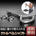 ケトルベルシャフト ダンベル ケトルダンベル トレーニング 器具 ウエイトトレーニング 体幹トレーニング インナーマッスル 持久力 筋肉 送料無料