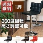 カウンターチェア 昇降 椅子 昇降式 いす 背もたれ付き 高さ調整 カウンターチェアー バーチェア キッチンチェア カウンターキッチン 送料無料