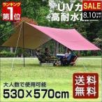 タープ テント タープテント ヘキサタープ Lサイズ 530 x 570cm 6 - 8人用 ポール アルミポール ヘキサゴンタープ 日よけ UVカット 高耐水 FIELDOOR 送料無料