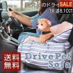ペット ドライブベッド 犬 ドライブ ベッド カーベッド 車 車用 ペットベッド ペットソファ いぬ イヌ 旅行 お出かけ 送料無料