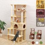 キャットツリー タワー 麻ひも 据え置き 全高 170cm シニア 運動不足 猫 GRANDE170 組み立て 簡単 爪とぎ 部屋 ハウス付き スクラッチ ねこ 送料無料