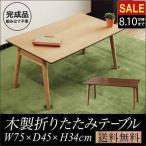 ottostyle.jp 木製折りたたみテーブル ウッドテーブル 75 45 35cm  ウォールナット