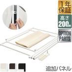 ottostyle.jp パーテーション 4連  アイボリー  高さ200cm クロース高さ調節可能 目隠し 仕切り  アイボリー  200cm   追加パネル