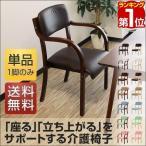 ottostyle.jp ダイニングチェア 介護椅子  ナチュラル ダークブラウン  肘付き スタッキング可能