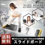FIELDOOR スライドボード スライダーボード スライディングボード 幅240cm シューズカバー ハンドカバー付き 幅調節可能 トレーニング ダイエット