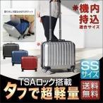 スーツケース 機内持ち込み SSサイズ キャリーバッグ 軽量 キャリーケース 小型 フレーム おしゃれ おすすめ tsaロック ダイヤル式 旅行 送料無料